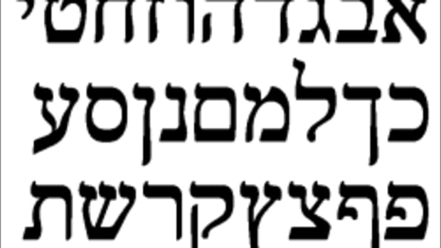 how-to-write-the-hebrew-alphabet
