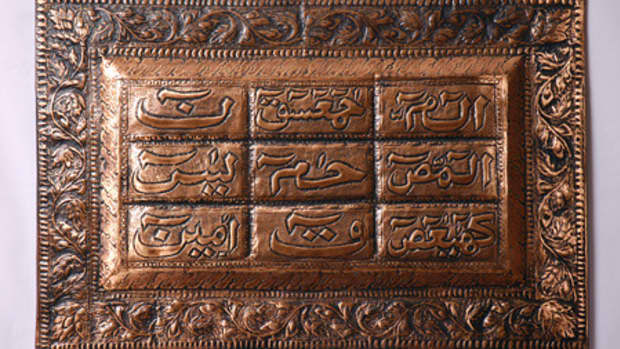 copper-calligraphy-in-pakistan-and-the-islamic-world