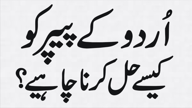 how-to-attempt-urdu-paper-effectively