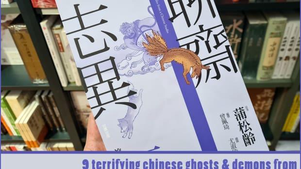 liaozhai-ghosts-demons