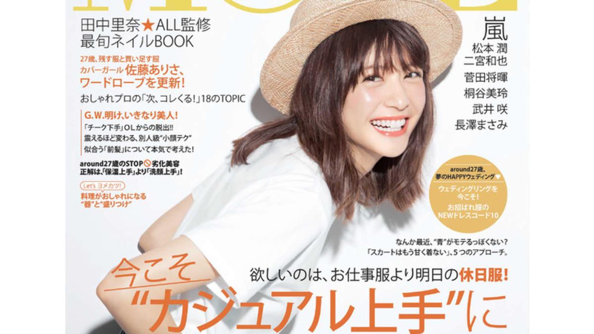 10 Popular Japanese Fashion Magazines For Women Hubpages