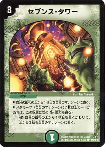 ■ Put the top card of your deck into your mana zone. ■ Metamorph (If you have 7 or more cards in your mana zone, this spell gets the following Metamorph ability.) Instead of the top card of your deck, put the top 3 cards of your deck into