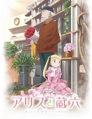 """""""Alice to Zouroku"""""""