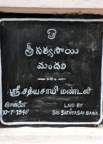 The foundation stone embedded at the temple entrance.