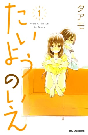 """""""Taiyou no Ie"""" is about two childhood friends who live together as young adults."""