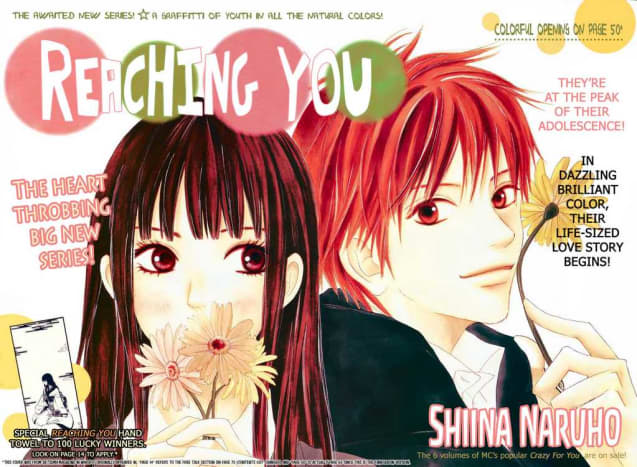 """Character development is one of the strengths of """"Kimi ni Todoke."""" The supporting characters are just as interesting as the MCs."""