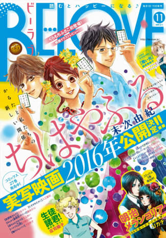 """""""Chihayafuru"""" is my favorite josei series, and it's about playing the card game Karuta."""