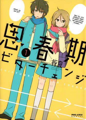 """""""Shishunki Bitter Change"""" is a gender-bending manga about two characters who swap bodies."""