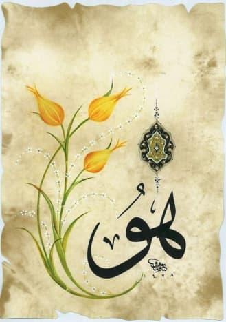 HU- calligraphy