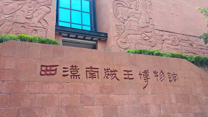 Grand entrance of the Museum of the Mausoleum of the Nanyue King. If visiting, note that the ticket office is beside these steps, not after it. There is also another large flight of steps after this.