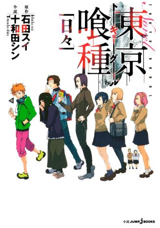 Tokyo Ghoul: Days, light novel by Shin Towada and Ishida Sui.