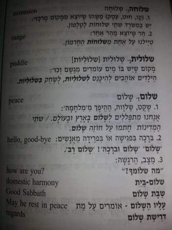 Peace-Shalom