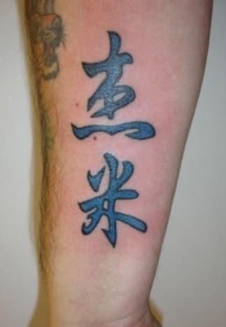 """Name in Kanji: """"Jamie"""""""