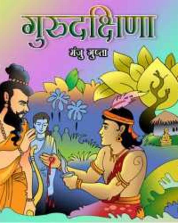 guru-dakshina