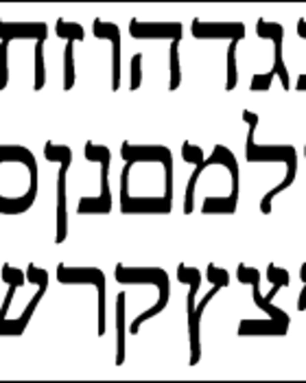 how-to-write-the-hebrew-alphabet