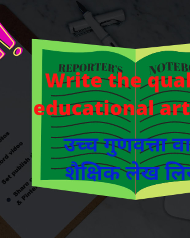 how-to-write-high-quality-education-articles-in-hindi