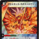 """■ (This cross gear is put into your mana zone tapped.) ■ Evolution—Put on one of your fire or nature cross gears. ■ The crossed creature has """"power attacker +11000"""" and """"triple breaker"""". ■ If the crossed creature is a non-evolution Armored Dragon,"""