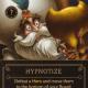 Hypnotize effect card