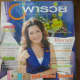 A Thai magazine with franchise opportunities. It's only in Thai though but full of pictures of businesses.