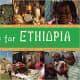 E Is for Ethiopia (World Alphabets) by Ashenafi Gudeta