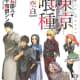 Tokyo Ghoul: Void, light novel by Shin Towada and Ishida Sui.