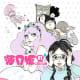 """Kuragehime"" is an absolutely beautiful manga. Its anime adaptation is beautiful, too!"