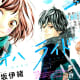 """""""Ao Haru Ride"""" is a bittersweet and dramatic story."""