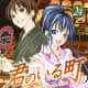 """""""Kimi no Iru Machi"""" follows the characters' lives from high school through adulthood."""
