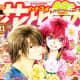 "This is the ""Hana To Yume"" cover featuring Hak and Yona of ""Akatsuki no Yona."""