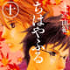 "Characters in ""Chihayafuru."""
