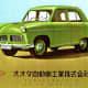 1955年的Ohta PK。