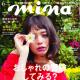 10-popular-japanese-fashion-magazines-for-women
