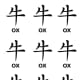 """Ox Motifs and Patterns #1 -- Chinese Character for 'Ox"""""""