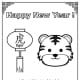 """These printable, Year of the Tiger coloring sheets include images of tigers along with Chinese writingthat says """"Happy New Year!"""""""