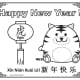 These printable, Year of the Tiger coloring sheets include images of tigers along with Chinese writing.