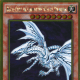 Blue-Eyes Alternative White Dragon