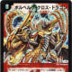 guide-to-duel-masters-ocg-eternal-phoenix-and-the-reincarnation-saga
