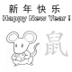 """This sheet provides children a way to trace the Chinese character for """"rat"""" as well as the English word."""
