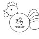Black and white rooster—print and color.