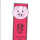 Sample bookmark using the template and the pig face images.