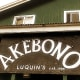 Akebono Theater. ***Note: This historic theater was completely destroyed by a raging fire on Mon, Jan 16, 2017.