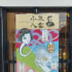 A quirky poster near the memorial museum featuring three of the most famous Yokai written about by Lafcadio Hearn.
