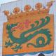 Dragon on the Puerto de la Cruz Coat-of-arms