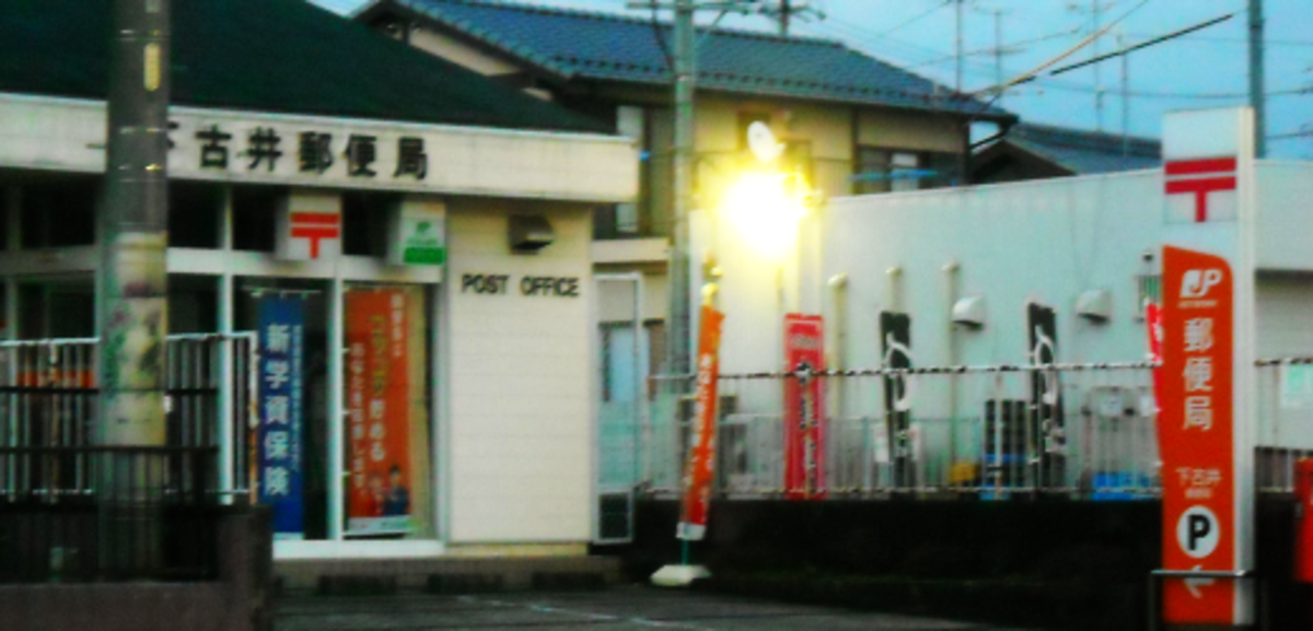 A post office in a typical Japanese neighborhood.