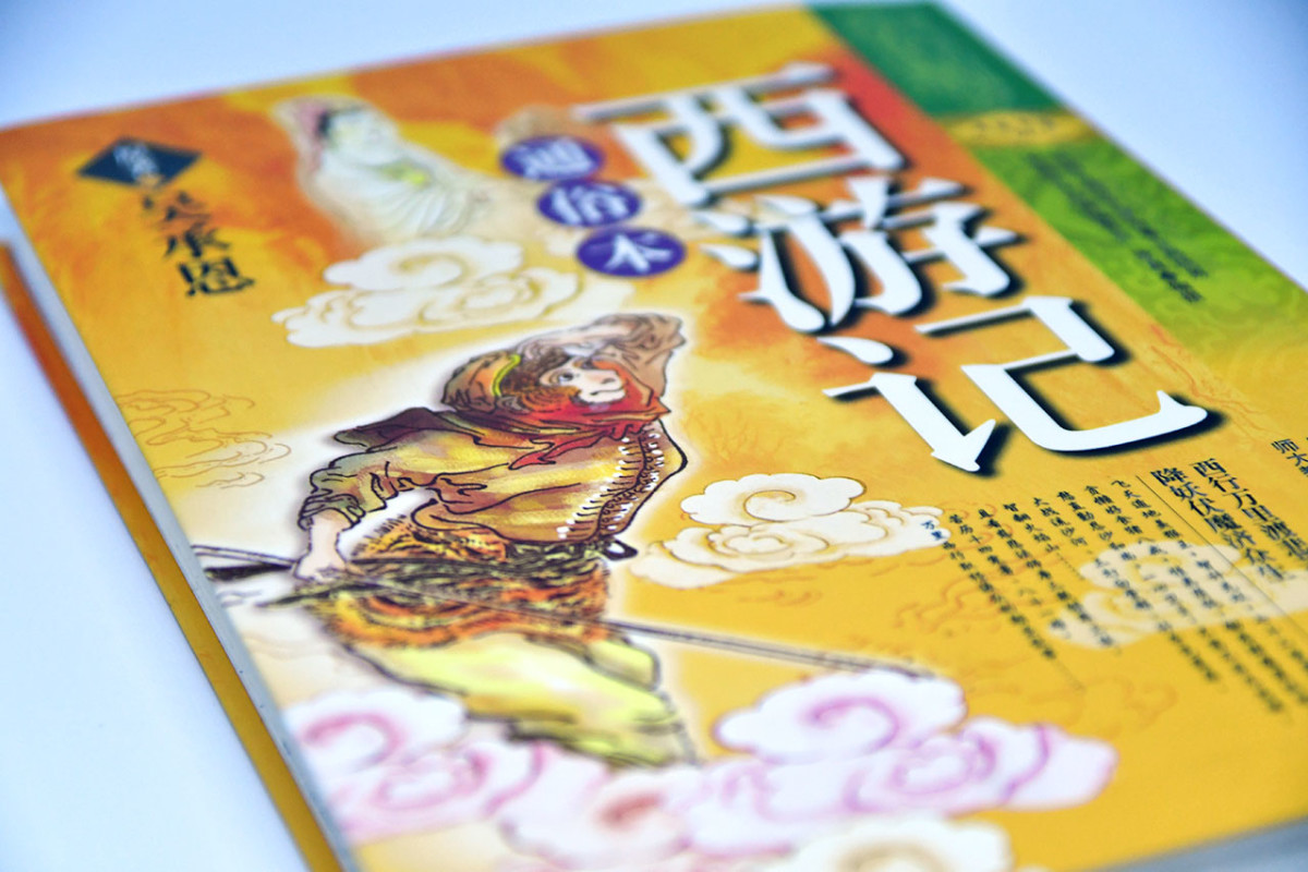 Simplified Chinese edition of Journey to the West, the origin of many of Chinese legendary artifacts and magical weapons.