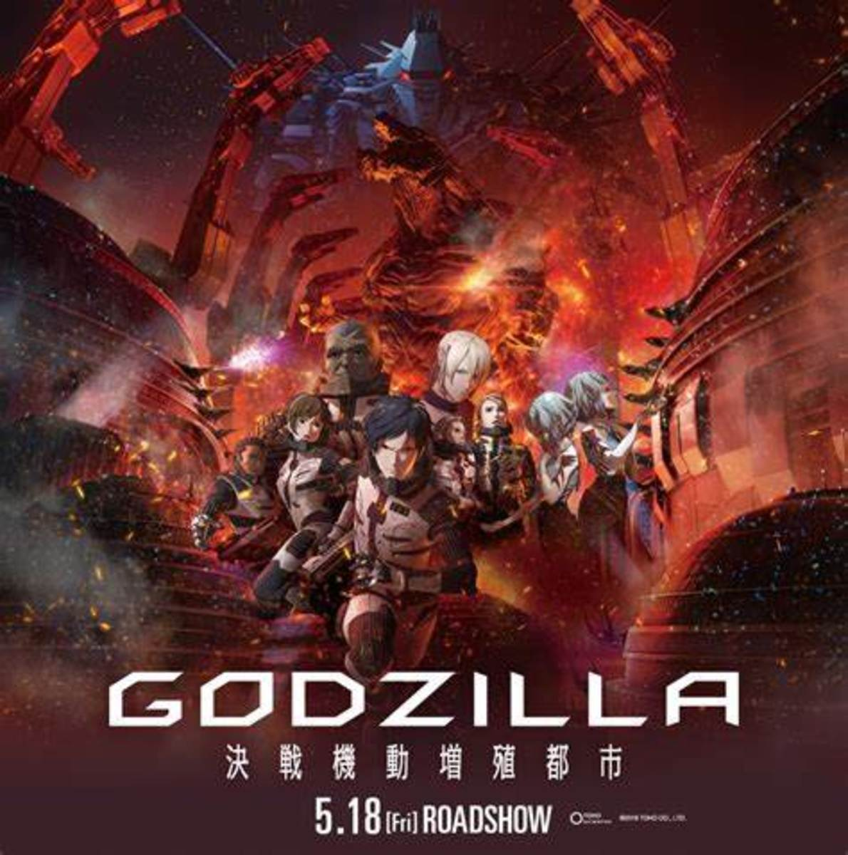 Promotional image for Godzilla: City On The Edge of Battle.