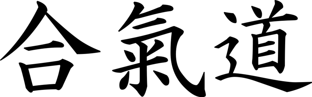 "The word ""aikidō"" in traditional Japanese kanji script"
