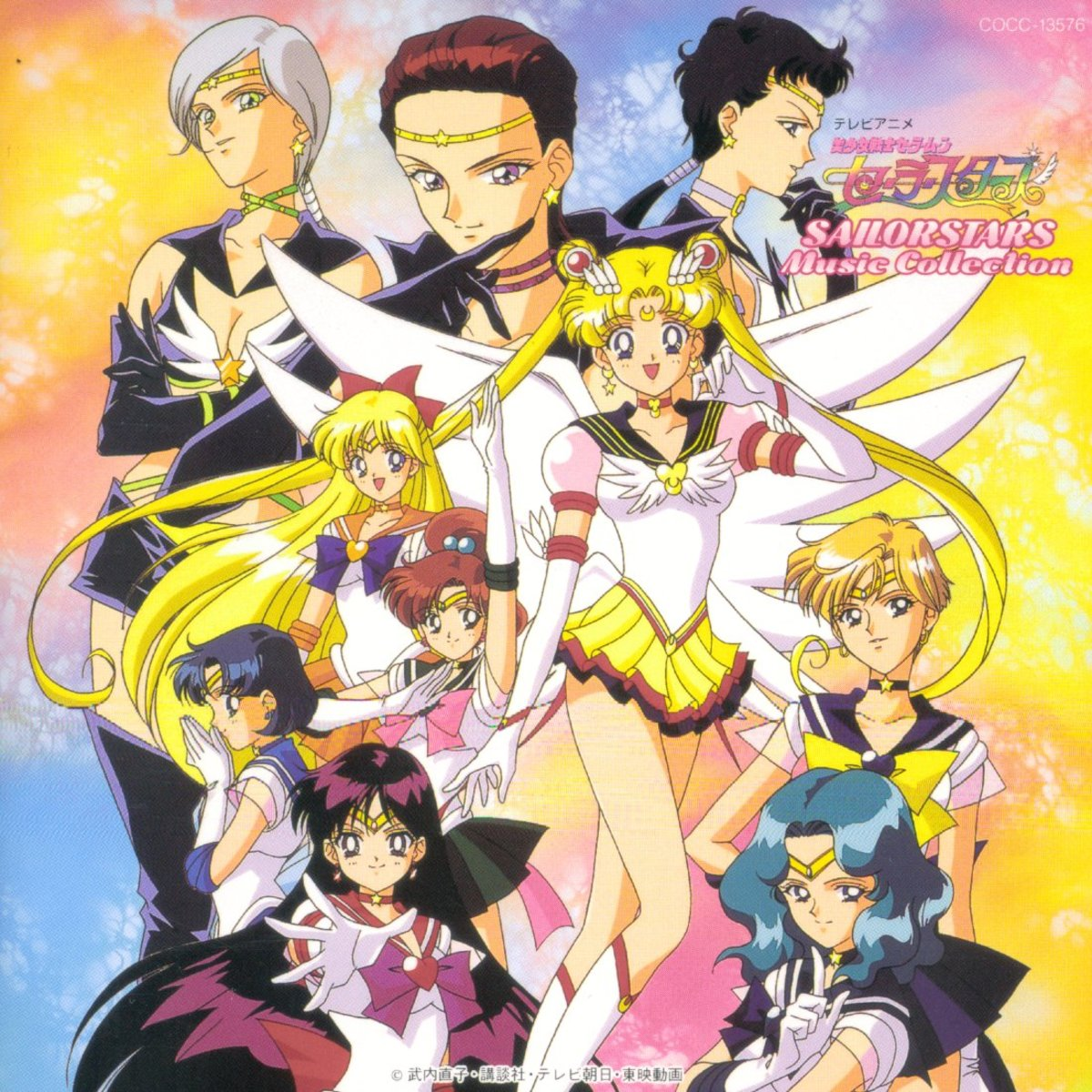 Sailor Moon Stars: Review