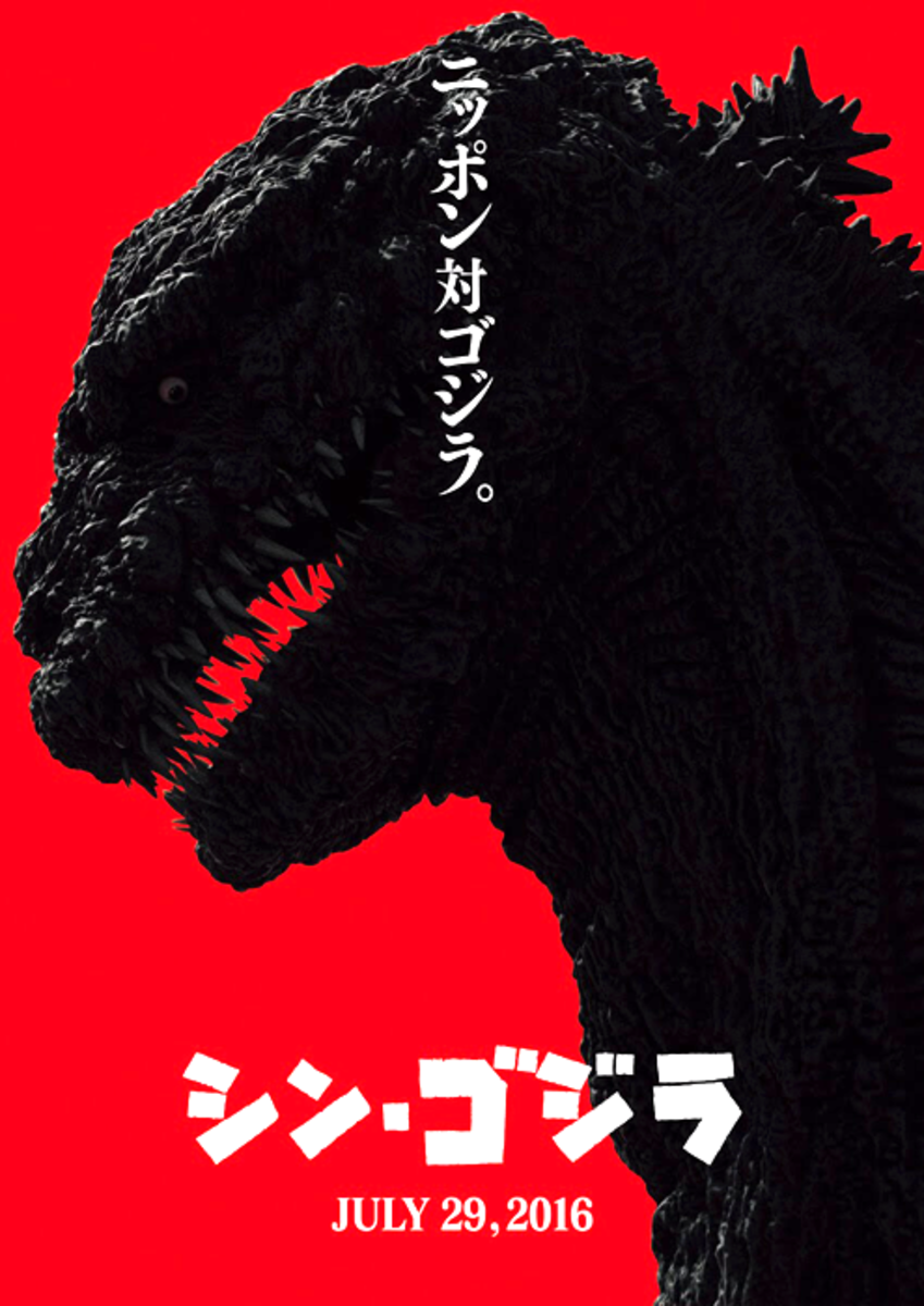 Shin Gojira (2016) Japanese movie poster