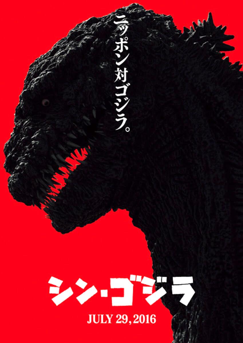 Shin Gojira (2016) Japanese movie poster